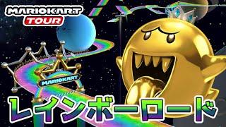 【マリオカートツアー】3DS レインボーロード走ってみた!