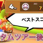 【ベストスコア】オータムツアー後半戦/77,395pt【マリオカートツアー】