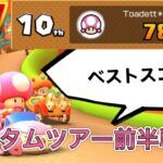 【ベストスコア】オータムツアー前半戦!/78,492pt【マリオカートツアー】