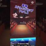 [マリオカートツアー]専務・ルドウィッグカップ Part.2 #shorts #mariokarttour #マリオカート #mario