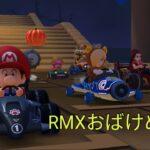 マリオカートツアー RMXおばけぬま1 フルコンボ Mario Kart Tour