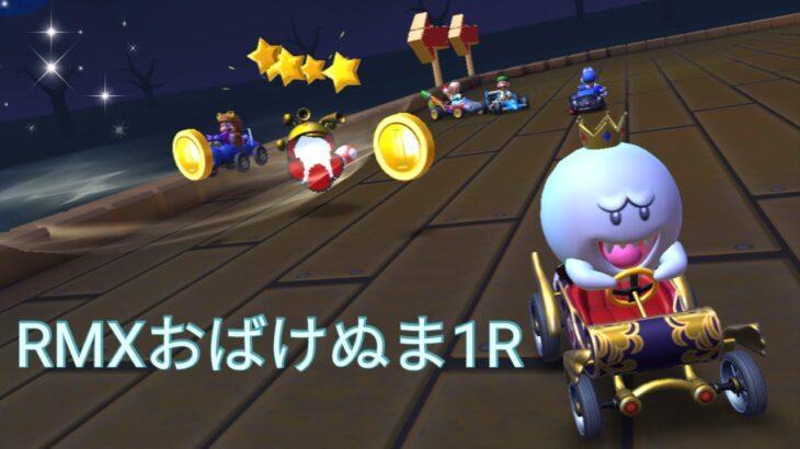 マリオカートツアー RMXおばけぬま1R フルコンボ Mario Kart Tour RMX Ghosa Vally 1R