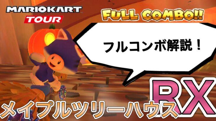 【フルコンボ解説】メイプルツリーハウスRX攻略!最適ルートで高得点!【マリオカートツアー】
