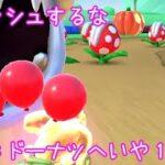 マリオカートツアー クラッシュするな(SFCドーナツへいや1) / Mario Kart Tour – Steer Clear of Obstacles (SNES Donut Plains 1)