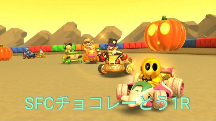 マリオカートツアー SFCチョコレーとう1R フルコンボ Mario Kart Tour SNES Choco Island 1R