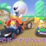 マリオカートツアー SFCドーナツへいや1X フルコンボ Mario Kart Tour SNES Donut Plains 1T