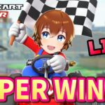 【マリカツ】SUPER WINに挑戦するよ!クリアしたら参加型! ~マリオカートツアー~