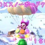 マリオカートツアー Wii DKスノーボードクロスR 150cc / Mario Kart Tour – Wii DK SummitR