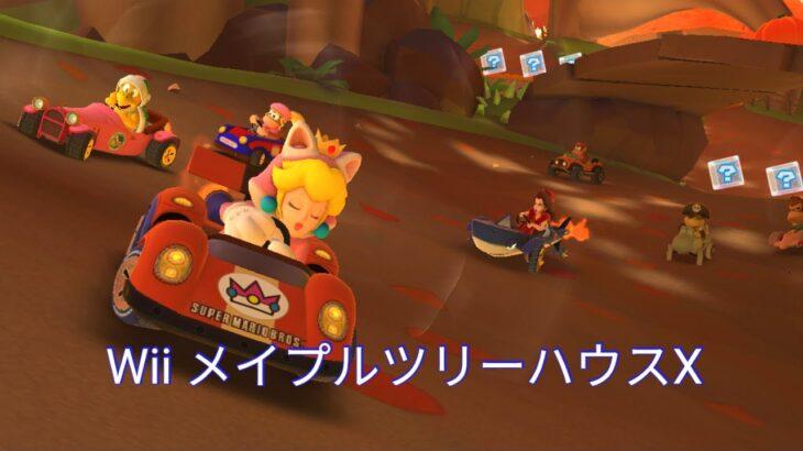 マリオカートツアー WiiメイプルツリーハウスX フルコンボ Mario Kart Tour Wii Maple Treeway T