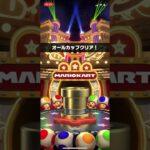 【マリオカートツアー】オータムツアーオールカップクリアドカン