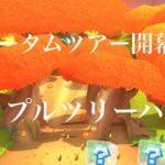 【マリオカートツアー】オータムツアー開幕!メイプルツリーハウスを走ってみた!