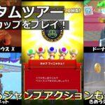 【マリオカートツアー】オータムツアー・イギーカップをプレイ!・☆きめろジャンプアクションもクリア☆