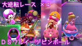 マリオカートツアー 大逆転レース x4(DSワルイージピンボール) / Mario Kart Tour – Big Reverce Race (DS Waluigi Pinball)